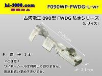 [Furukawa]090 type FWDG waterproofing series F terminal /F090WP-FWDG-L-wr