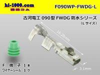 [Furukawa]090 type FWDG waterproofing series F terminal (belonging to WS) /F090WP-FWDG-L
