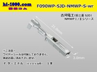 [Furukawa]NMWP waterproofing F terminal (small size) (wire seals) /F090WP-SJD-NMWP-S-wr