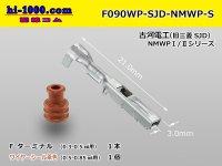 [Furukawa]NMWP waterproofing F terminal (wire seal tea coloring) /F090WP-SJD-NMWP-S