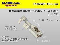 [Sumitomo]187TS waterproofing F terminal (large size) /F187WP-TS-L-wr