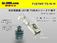 [Sumitomo]187TS waterproofing F terminal (medium size) wire seal (medium size) /F187WP-TS-M-M