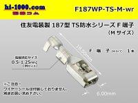 [Sumitomo]187TS waterproofing F terminal (medium size) /F187WP-TS-M-wr