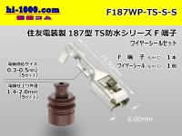 [Sumitomo]187TS waterproofing F terminal (small size) wire seal (small size) /F187WP-TS-S-S