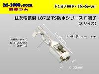 [Sumitomo]187TS waterproofing F terminal (small size)  /F187WP-TS-S-wr