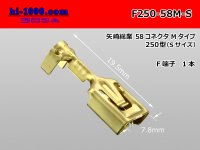 [Yazaki] 250 type 58 series M type F terminal (small size) /F250-58M-S