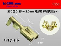 [Yazaki] 250 type female terminal (for the 0.85-2.0mm2 electric wire) female terminal  /F250