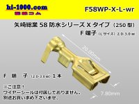 [YAZAKI]250 type waterproofing 58 connector X type Female terminal large size  (WS nothing) /F58WP-X-L-wr