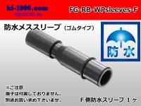 [Yazaki] maru giboshi waterproofing rubber sleeve [female] /FG-RB-wpsleeves-F