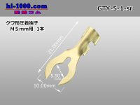 Hoe form pressure bonding terminal [for M5mm] (sleeve nothing) /GTY-5-1-sr