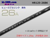 Fusible link  Electric cable /HR125-26A [color Black] ( length 10cm)