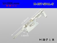 [JST] broadcast Male terminal (small size) /M-JST-SPAL-S