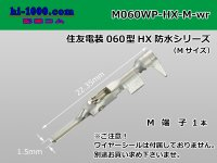 ●[sumitomo]060 Type HX waterproof Male Terminal only ( No wire seal )/M060WP-HX-M-wr