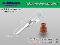 [Furukawa]NMWP waterproofing M terminal (wire seal tea coloring) /M090WP-SJD-NMWP-M