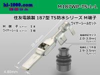 [Sumitomo]187TS waterproofing M terminal (large size) wire seal (large size) /M187WP-TS-L-L