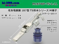 [Sumitomo]187TS waterproofing M terminal (large size) wire seal (LL size) /M187WP-TS-L-LL