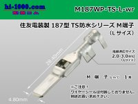 [Sumitomo]187TS waterproofing M terminal (large size) /M187WP-TS-L-wr
