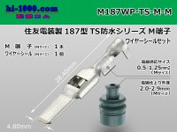 [Sumitomo]187TS waterproofing M terminal (medium size) wire seal (medium size) /M187WP-TS-M-M