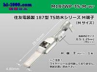 [Sumitomo]187TS waterproofing M terminal (medium size)  /M187WP-TS-M-wr