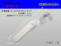 [Yazaki] 250 type 91 series M-LC type M terminal (large size) /M250-M-LC-L