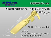 [YAZAKI]250 type waterproofing 58 connector X type Male terminal large size (WS nothing) /M58WP-X-L-wr