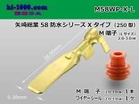 [YAZAKI]250 type waterproofing 58 connector X type Male terminal large size (belonging to WS) /M58WP-X-L