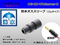 [Yazaki] maru giboshi waterproofing rubber sleeve [male] /MG-RB-wpsleeves-M