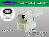 2P090 Type MT [color White]  /waterproofing/  male  Coupler 581 Bracket fixing  (No terminal) /2P090WP-MT581-WH-M-tr