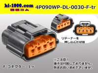 "●[sumitomo] 090 type DL waterproofing series 4 pole ""side one line"" F connector (no terminals) /4P090WP-DL-F-tr"