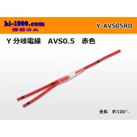 AVS0.5  Y branch  Electric cable   [color Red]