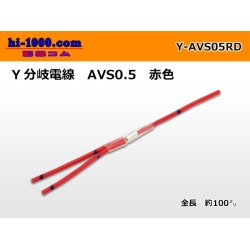 Photo1: AVS0.5  Y branch  Electric cable   [color Red]