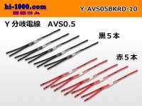 AVS0.5  Y branch  Electric cable   [color Red / Black] 各5本