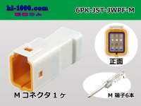 [J.S.T.MFG]JWPF /waterproofing/ M connector /6PK- [J.S.T.MFG] -JWPF-M