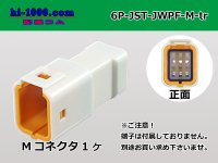 ●[JST] (pressure bonding terminal production in Japan), JWPF waterproofing M connector made, (no terminals) /6P-JST-JWPF-M-tr