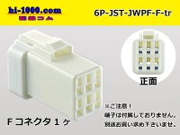 ●[JST] (pressure bonding terminal production in Japan), JWPF waterproofing F connector made, (no terminals) /6P-JST-JWPF-F-tr