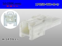 ●[sumitomo] 050 type 1 pole M side connector [white] (no terminals)/1P050-WH-M-tr