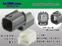 [SWS] 1P090 Type HW  [color Gray]  /waterproofing/  Male terminal side  Coupler only  Retainer 付 (No male terminal)