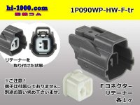 [SWS] 1P090 Type HW  [color Gray]  /waterproofing/  Female terminal side  Coupler only  Retainer 付 (No male terminal)
