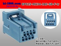 ■[JAE] MX34 series 8 pole  [color Sky blue] F Connector only  (No terminal) /8P025-MX34-JAE-SB-F-tr