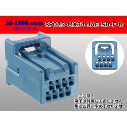Photo1: [JAE] MX34 series 8 pole  [color Sky blue] F Connector only  (No terminal) /8P025-MX34-JAE-SB-F-tr