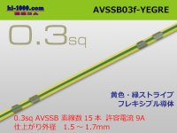 [SWS]  AVSSB0.3f (1m)  [color Yellow & green stripes] /AVSSB03f-YEGRE
