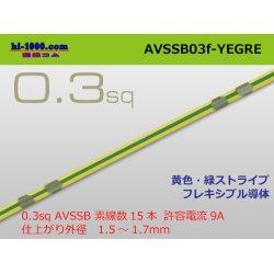 Photo1: [SWS]  AVSSB0.3f (1m)  [color Yellow & green stripes] /AVSSB03f-YEGRE