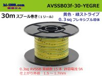 [SWS]  AVSSB0.3f  spool 30m Winding   [color Yellow & green stripes] /AVSSB03f-30-YEGRE