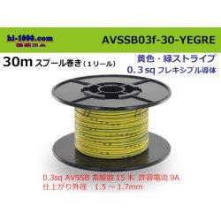 Photo1: [SWS]  AVSSB0.3f  spool 30m Winding   [color Yellow & green stripes] /AVSSB03f-30-YEGRE