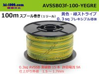 [SWS]  AVSSB0.3f  spool 100m Winding   [color Yellow & green stripes] /AVSSB03f-100-YEGRE