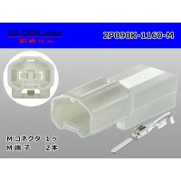 [SWS] 090 Type  2  series  2 poles  Male terminal side coupler kit - [color White] M090-SMTS/2P090K-1160-M