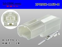 [SWS] 090 Type  2  series  2 poles  Male terminal side coupler kit - [color White] M090-SMTS/2P090K-1160-M
