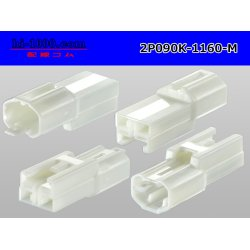 Photo2: [SWS] 090 Type  2  series  2 poles  Male terminal side coupler kit - [color White] M090-SMTS/2P090K-1160-M