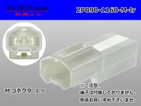 [SWS] 090 Type  2  series  2 poles  Male terminal side coupler   only  - [color White] /2P090-1160-M-tr