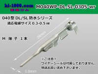 040 Type DL/SL /waterproofing/ M terminal 0.3-0.5mm2 /M040WP-DL-SL-0305-wr